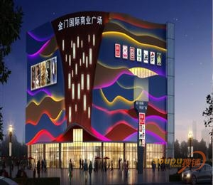 苏州金门国际商业广场