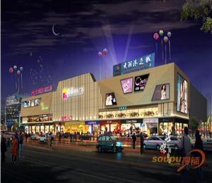 森扬商业广场