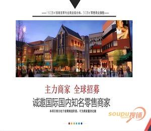 中国(泸州)西南商贸城—西南都汇