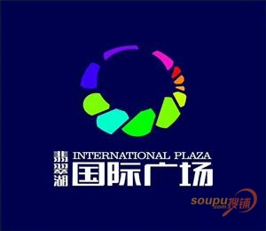 翡翠湖国际广场