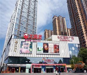 长虹国际广场