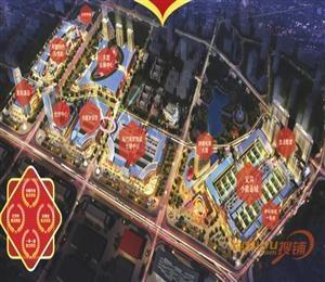 东盟(红河)义乌商品博览城