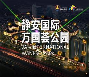 静安国际·万国荟公园
