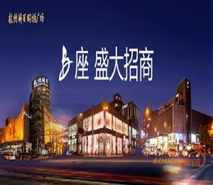 杭州解百城市奥莱 B座