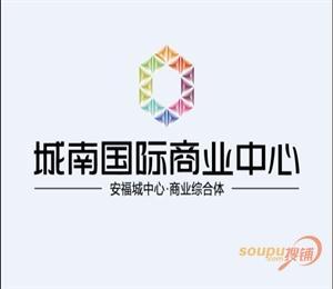 安福城南国际商业中心