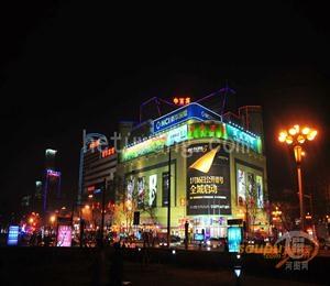 洛阳中央商场(原百货楼)