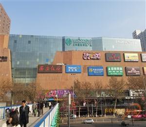 西安立丰国际购物广场(东二环店)