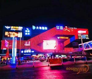 蚌埠华海又一城