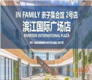 滨江国际广场