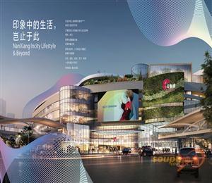 上海南翔印象城