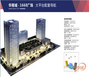 华南城1668广场