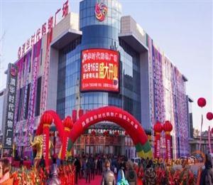 昌图清华时代购物广场