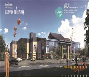 绍兴国金购物中心