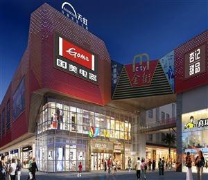 惠州·博罗龙溪万润城购物中心