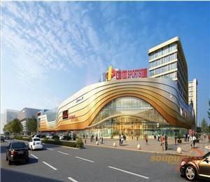 宁波中体sports城