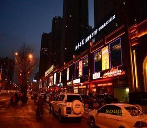 和平时代商业街