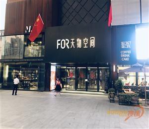 上海for天物空间