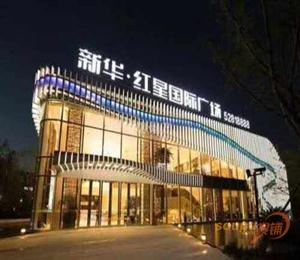 上海新华红星国际广场