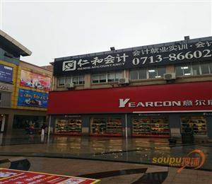 湖北黄冈奥康商业步行街