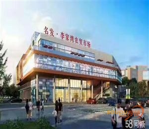 李家湾综合农贸市场