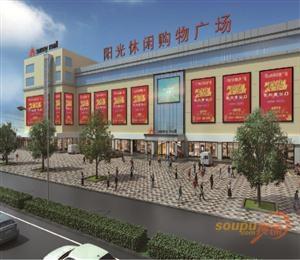 Sunny Mall(阳光休闲购物广场)
