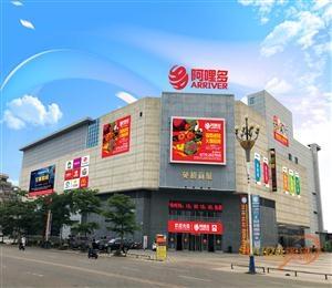 东兴-万冠茂购物中心