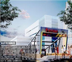 襄阳谷城新合作·粉水路商业街