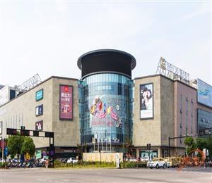 南浔浙北大厦购物中心