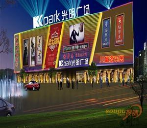KKpark光明广场