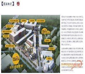 宁波大学•云创1986青年小镇