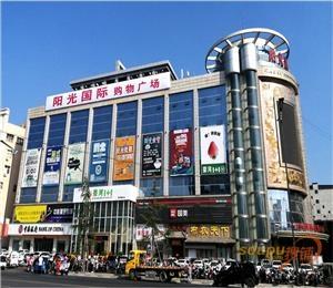 运城阳光国际购物广场