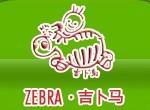 吉卜马(ZEBRA)
