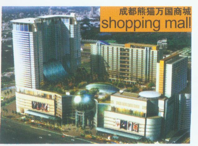 成都熊猫万国商城