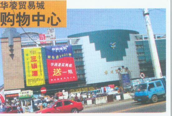 华凌贸易城
