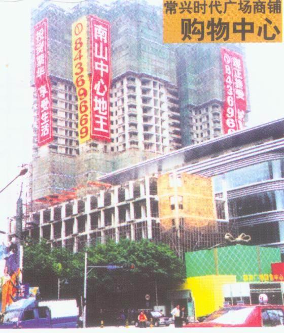 常兴时代广场