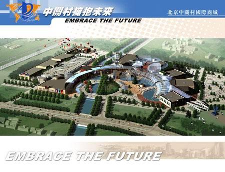 北京中关村国际商城