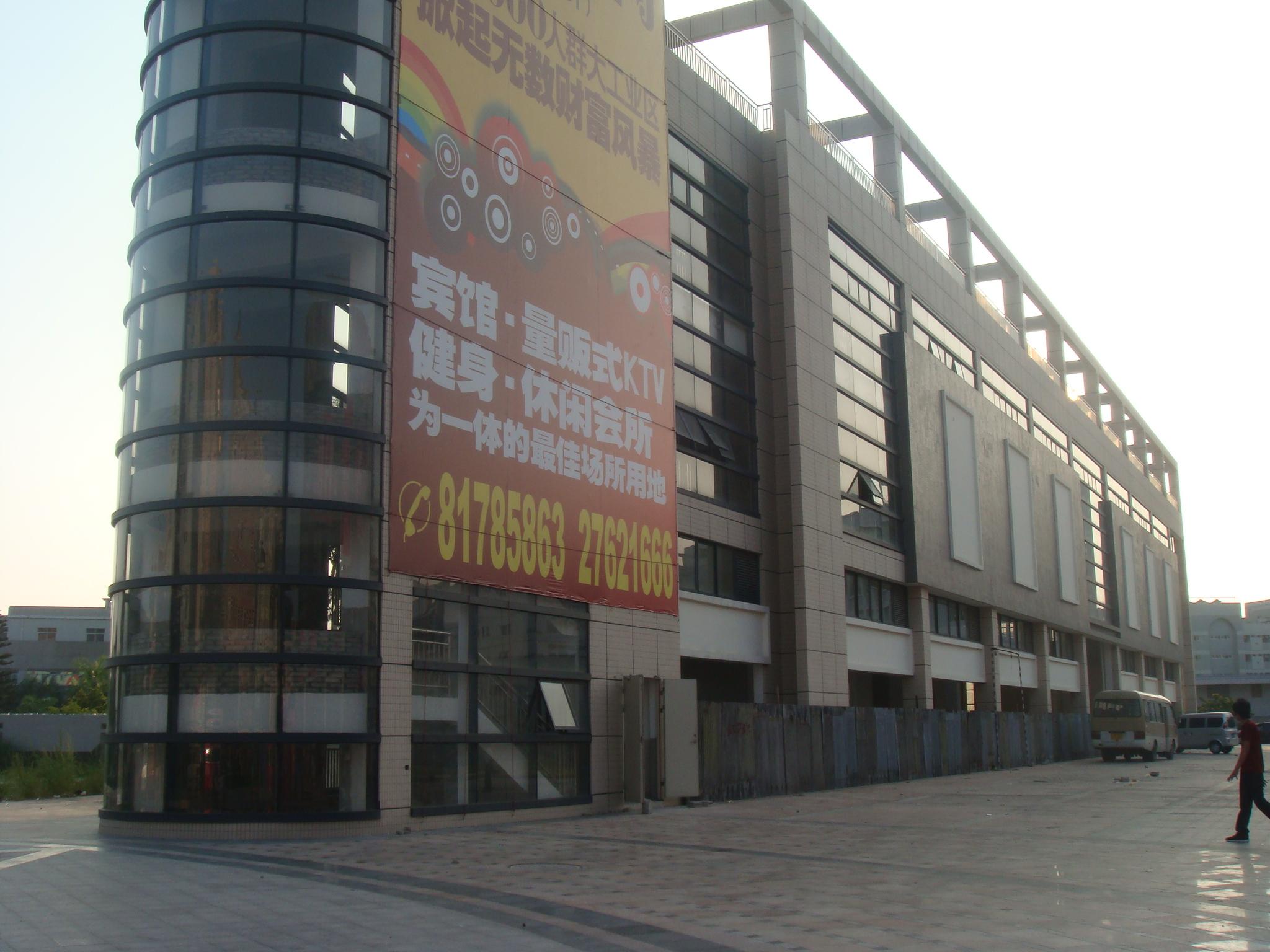 宏发商业大楼