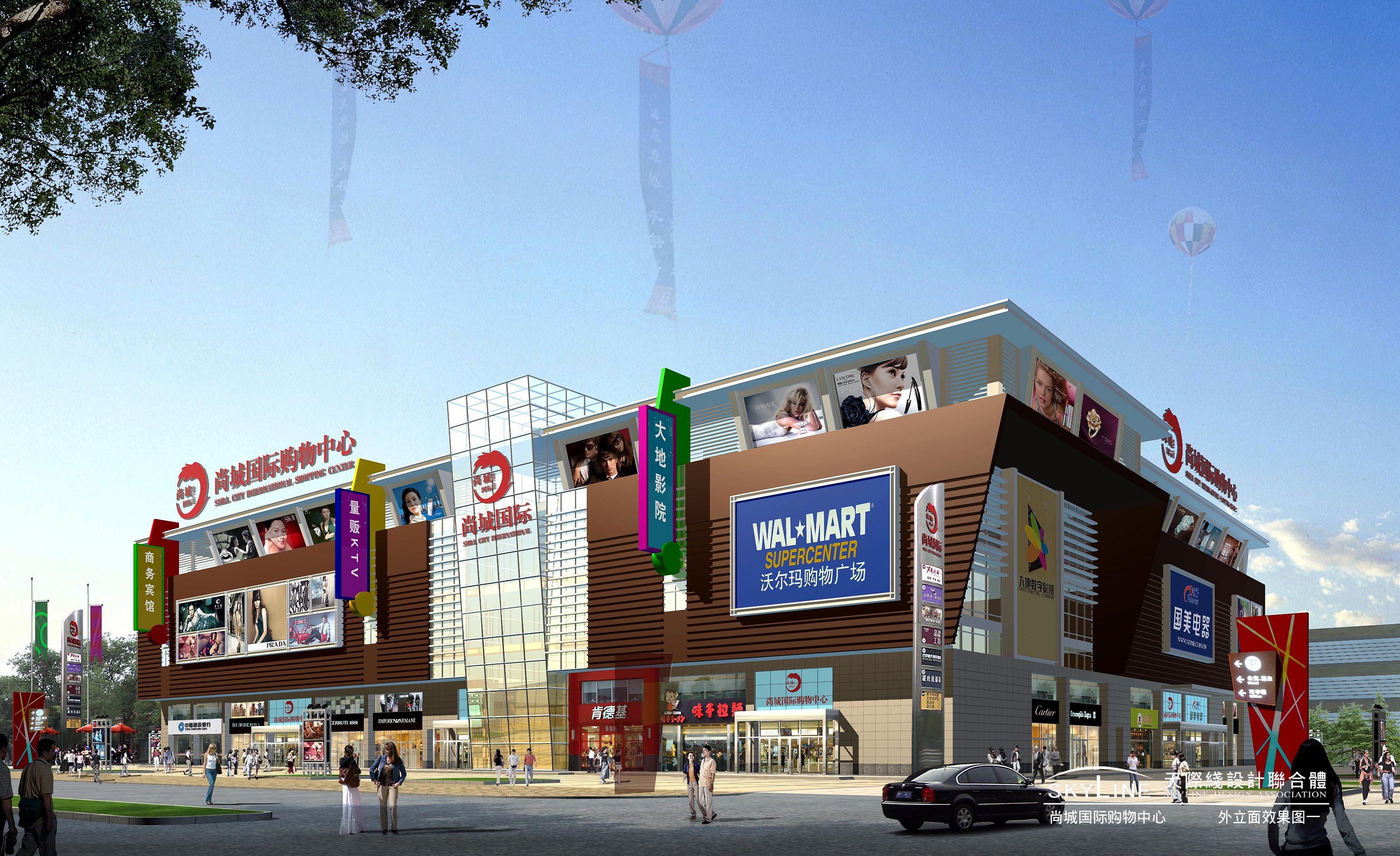 尚城国际购物广场(沃尔玛购物广场)