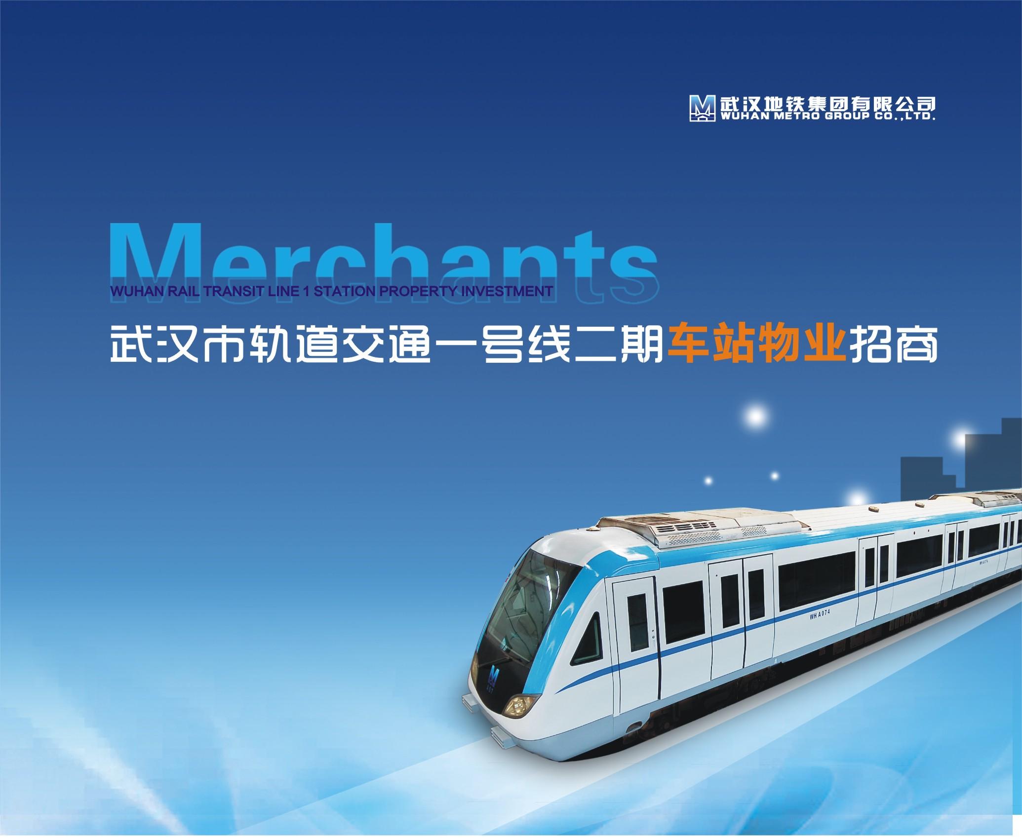 武汉地铁1号线商铺招商
