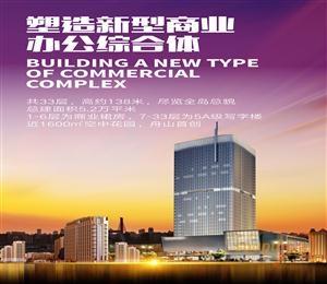 舟山中昌国际大厦裙楼